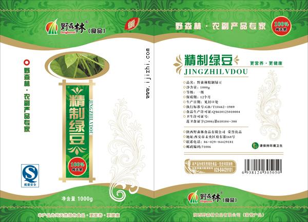 集致设计为西安野森林食品进行品牌整合与产品包装设计