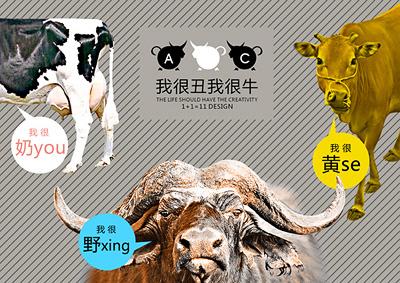 牛年设计师海报设计作品欣赏