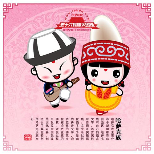 哈萨克民族简笔画-哈萨克族卡通设计-中华人民共和国56个名族卡通设计