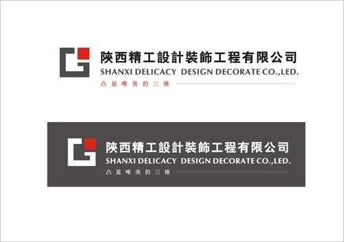 集致设计为西安精工建筑装饰公司设计品牌标志及品牌形象,