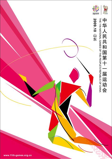 第十一届全运会宣传画发布