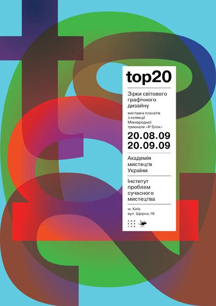 乌克兰 top 20平面设计作品在基辅开展
