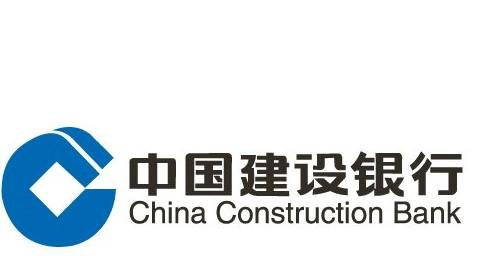 中国建设银行标志设计