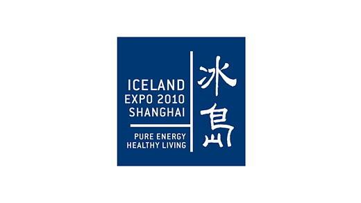 世博会冰岛标志设计
