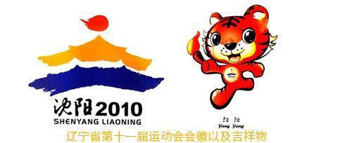 2010年我国各省运动会标志及吉祥物