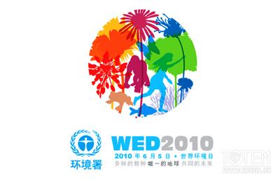 2010世界环境日标志设计