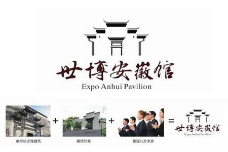 本次logo设计是以安徽最具性的徽派建筑为创意元素同时也是利用图片