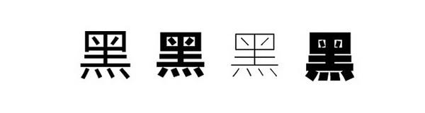中英文基本字形的演变和发展图片