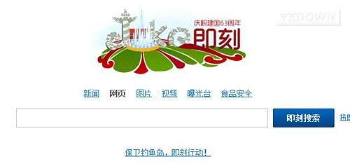 即刻搜索引擎下载_国内众搜索引擎更换国庆Logo - 集致设计