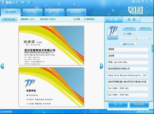 logo字体设计软件阳性单皮试体温的绘制图片