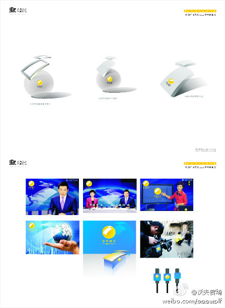 陕西广播电视台新台标logo设计