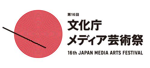 """第16届日本""""文化厅媒体艺术节""""logo标志设计"""