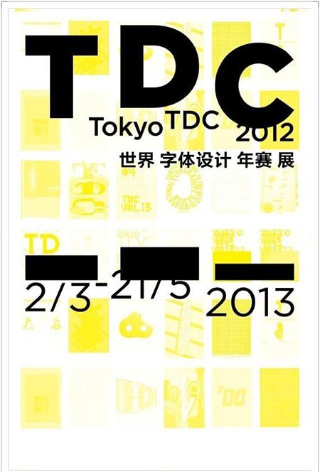美术馆三楼举办d-talk系列设计论坛第五回暨展览开幕式.