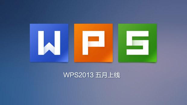 wps 2013全新界面和图标设计