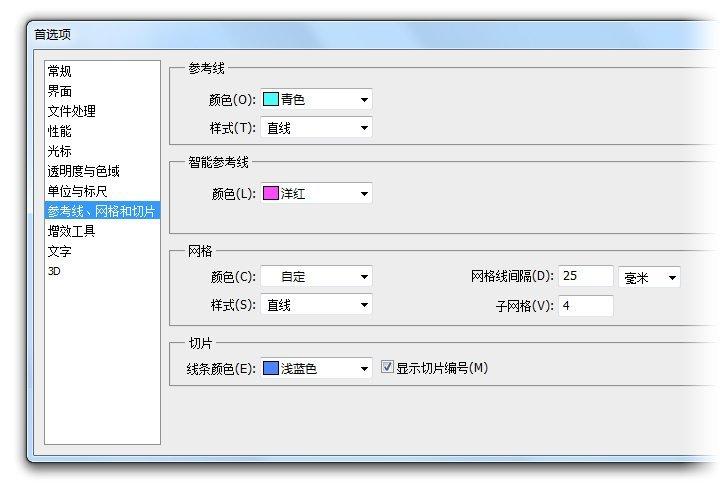 利用PS CS6的新功能保持ICON细节饱满完美