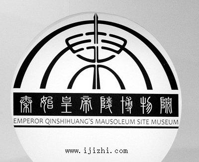 秦始皇 帝陵博物院标志设计