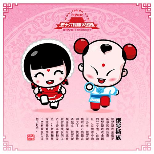 中华人民共和国56个名族卡通设计